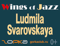 Людмила Сваровская, «Wings of Jazz»