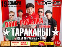 "Панк-рок елка с группой ""Тараканы"""