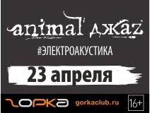 Animal ДжаZ #электроакустика