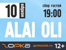 Alai Oli | REGGAE SKA дискотека