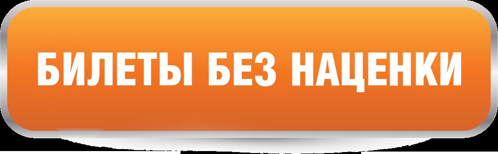 bilety_bez_natsenki_knopka copy