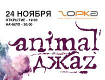Animal ДжаZ / Презентация нового альбома и все хиты