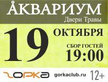 Борис Гребенщиков, «Аквариум» и «Двери Травы»