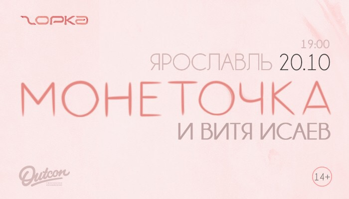 Монеточка и Витя Исаев | Презентация нового альбома