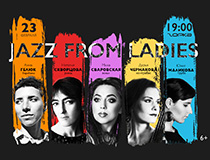 Людмила Сваровская | Jazz from Ladies
