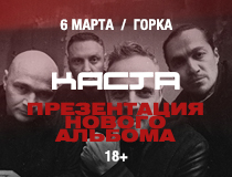 КАСТА | Презентация нового альбома