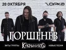 Горшенев |  Хиты группы «Кукрыниксы» и новые песни