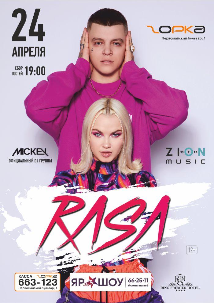 RASA | Презентация альбома и все хиты
