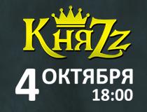КняZz | Крик подобен грому!